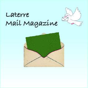 季節のおすすめやお得な情報をお届け<br />メールマガジンのご案内