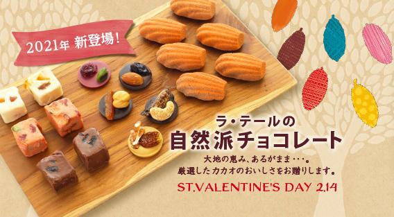 2月14日はバレンタイン!