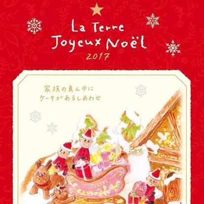 2017クリスマスケーキカタログ