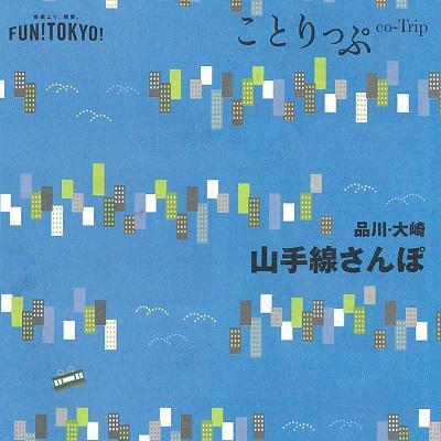 JR東日本「ことりっぷ」山の手さんぽ 品川・大崎