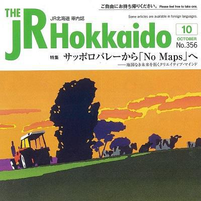 JR北海道の車内誌でご紹介いただきました