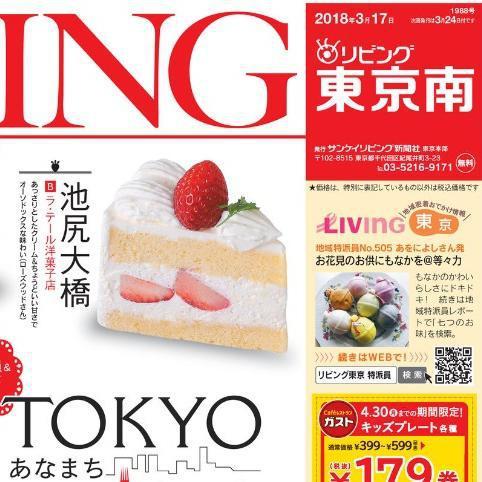 サンケイリビング新聞社「LIVING 東京南」にてご紹介いただきました