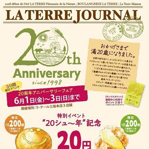 ラ・テール20周年ジャーナル(三宿3店舗イベント6/1-3)