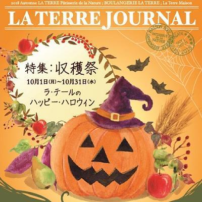 2018収穫祭ジャーナル(10/1-10/31)