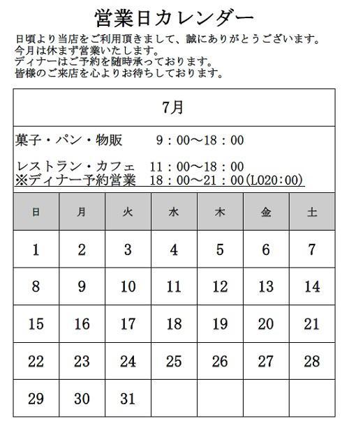 201807フェルムカレンダー更新.jpg