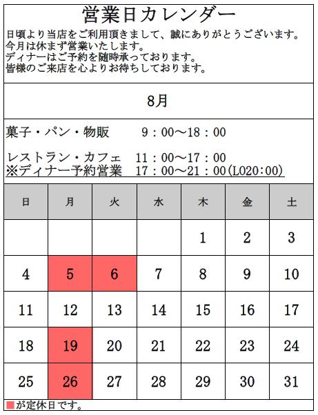 201908美瑛カレンダー.png