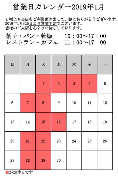 201901フェルム営業日.jpg