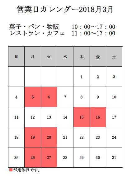 フェルム2018.03カレンダー.jpg