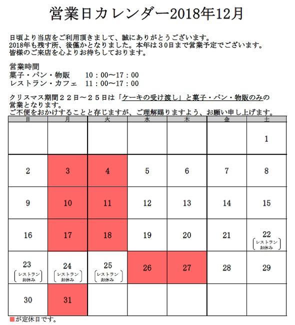 201812フェルム営業日.jpg