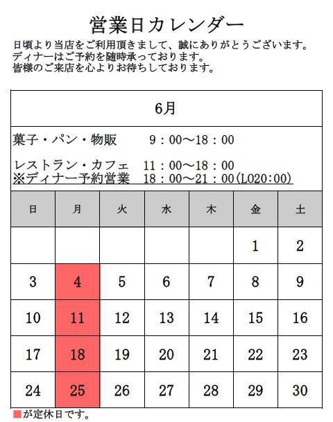 美瑛6月カレンダー.jpg