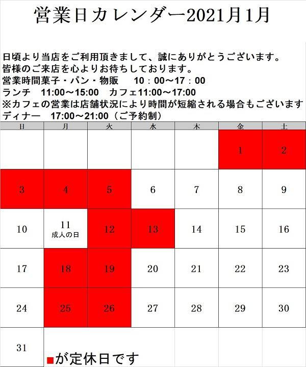 カレンダー (1).jpg