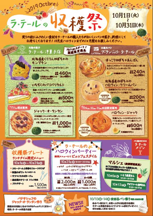秋の収穫祭表.png
