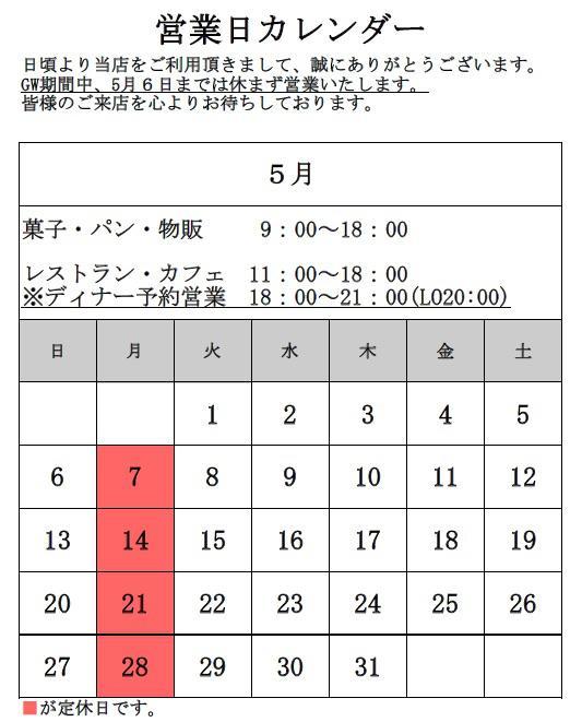 201805フェルムカレンダー.jpg