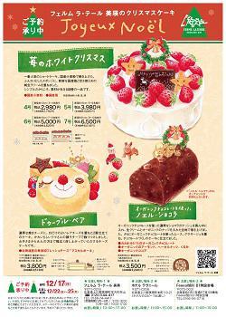 ferme_noel1500枚、¥3,880 - コピー.jpg