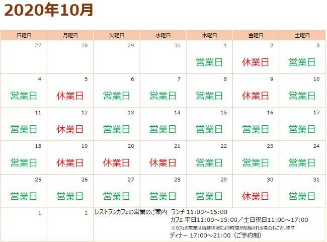 フェルムカレンダー202010.jpg