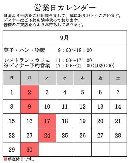 201909フェルムカレンダー.jpg