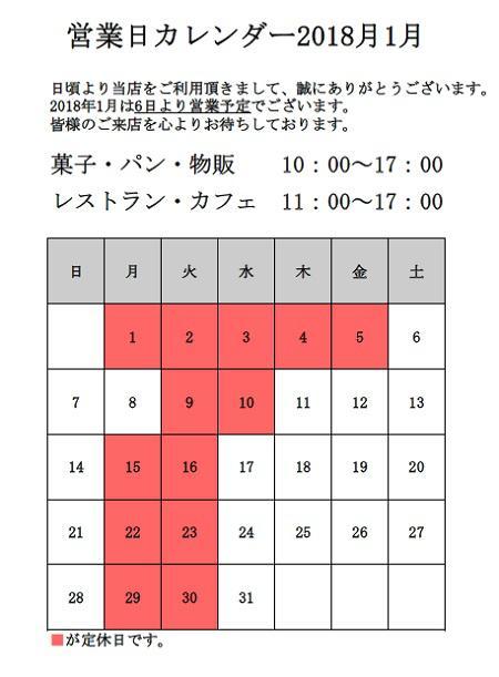 フェルム201801カレンダー.jpg