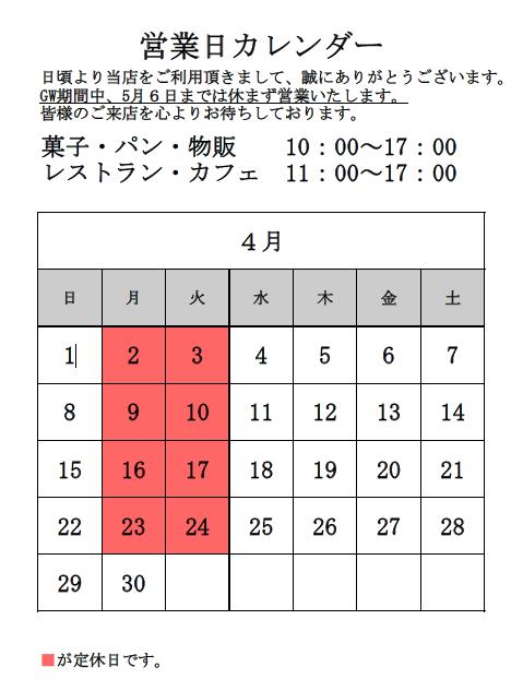 フェルム201804カレンダー.png