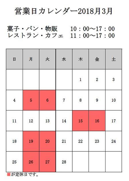美瑛2018年3月カレンダー.jpg